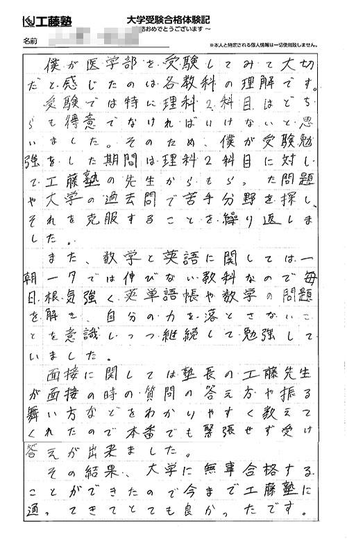 2017年度合格体験記(埼玉医科大学:Y君)