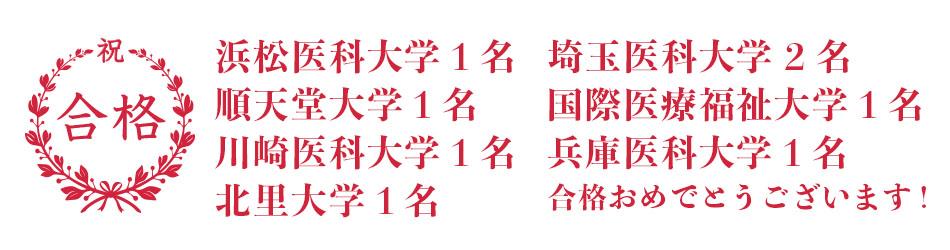 浜松医科大学1名、北里大学 1名、川崎医科大学 1名、埼玉医科大学 1名、国際医療福祉大学 1名 合格、兵庫医科大学 1名おめでとうございます