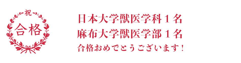 日本大学獣医学科1名、麻布大学獣医学部 1名、合格おめでとうございます