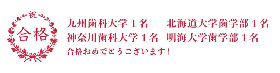北海道大学歯学部1名、九州歯科大学1名、明海大学歯学部 1名、神奈川歯科大学1名 合格おめでとうございます