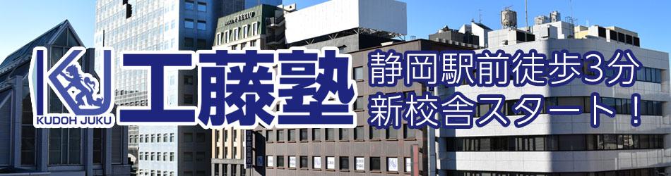 静岡駅徒歩3分前新校舎スタート