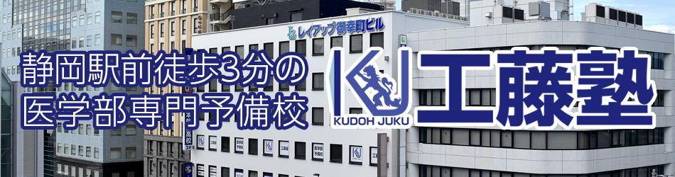静岡駅徒歩3分の医学部専門予備校