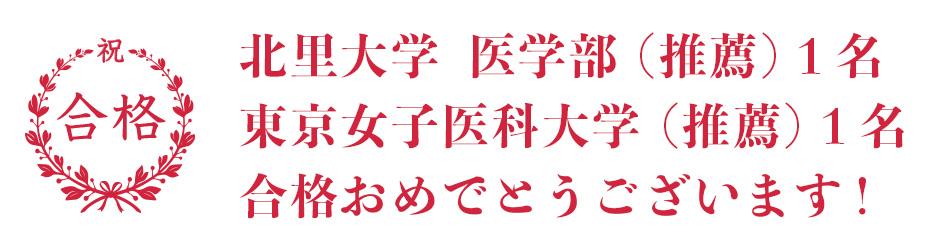 北里大学 1名、東京女子医科大学1名、合格おめでとうございます